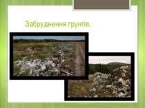 Забруднення ґрунтів.