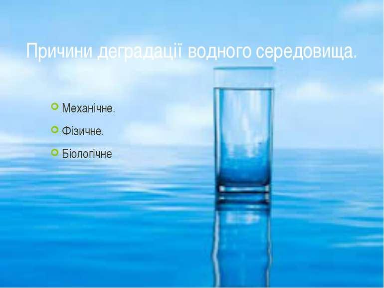 Причини деградації водного середовища. Механічне. Фізичне. Біологічне