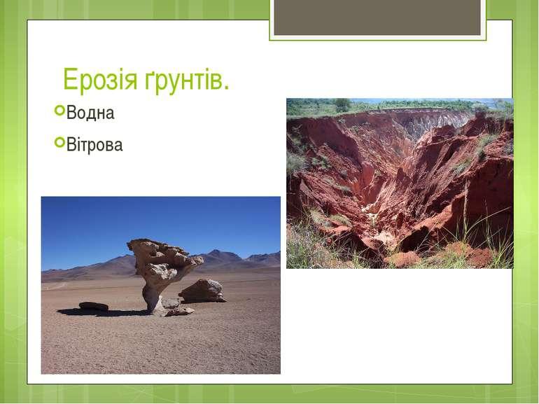 Ерозія ґрунтів. Водна Вітрова