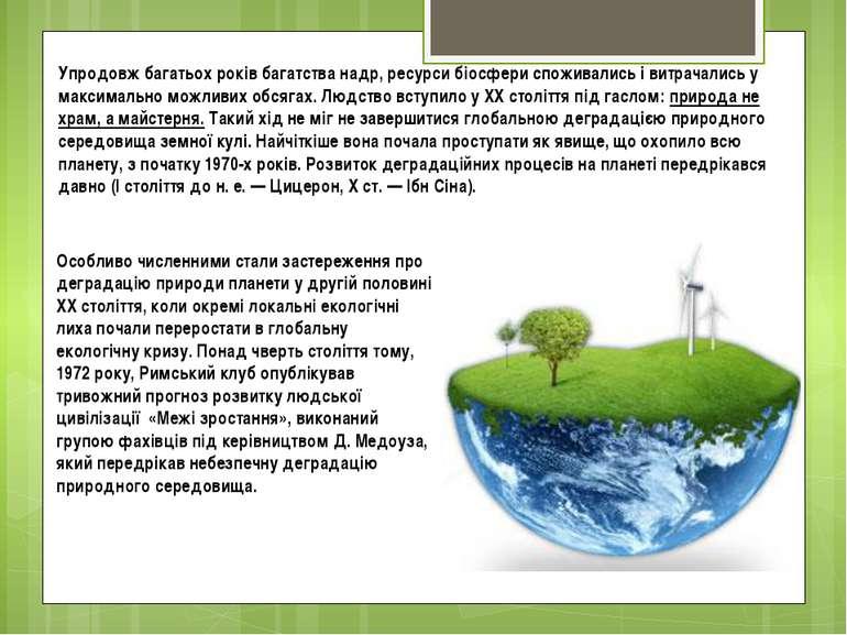 Упродовж багатьох років багатства надр, ресурси біосфери споживались i витрач...