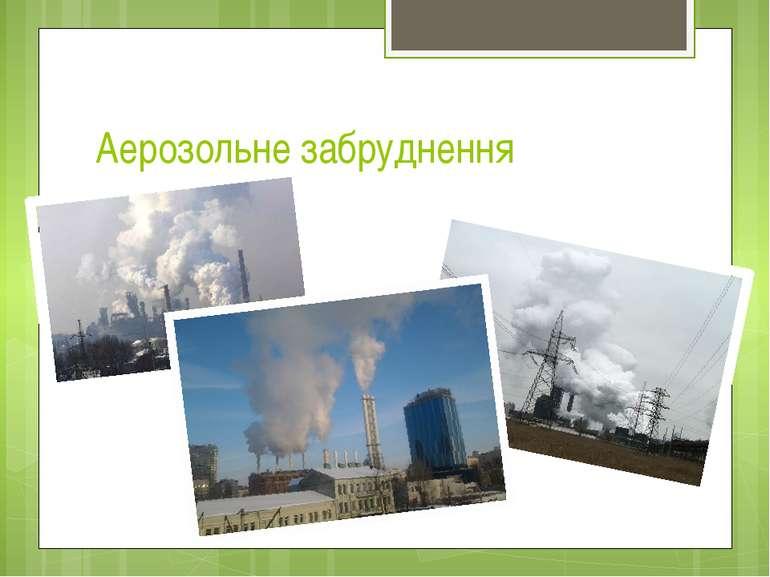 Аерозольне забруднення