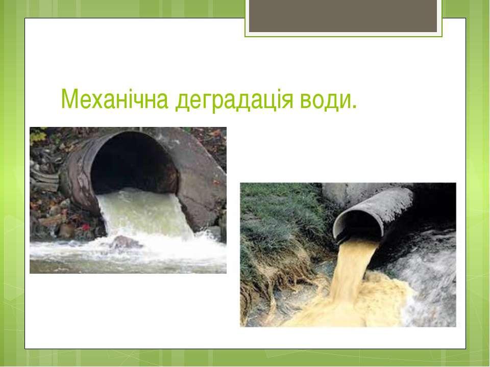 Механічна деградація води.