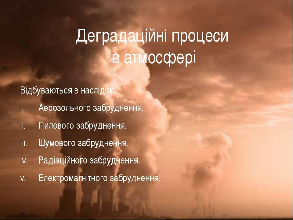 Відбуваються в наслідок: Аерозольного забруднення. Пилового забруднення. Шумо...