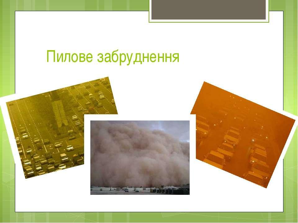 Пилове забруднення