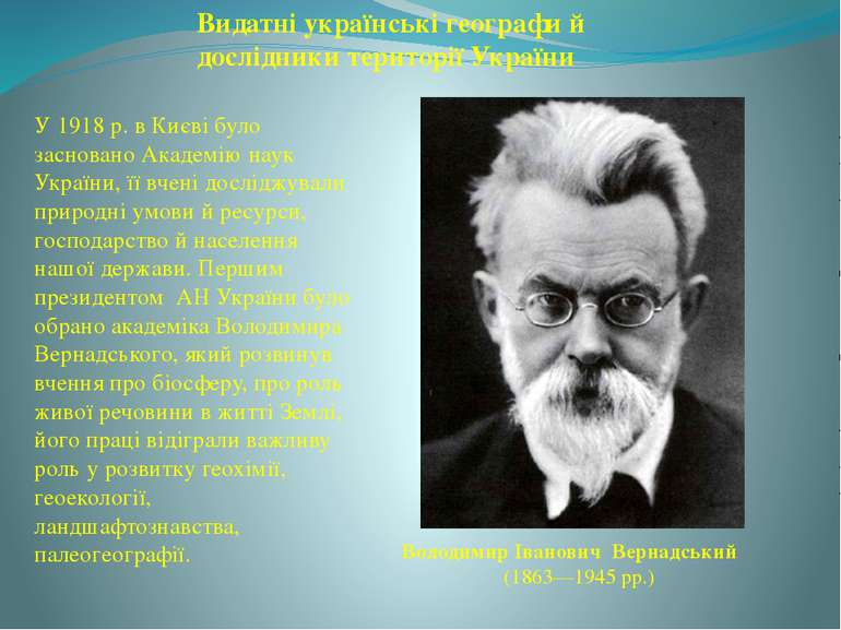 У 1918 р. в Києві було засновано Академію наук України, її вчені досліджували...