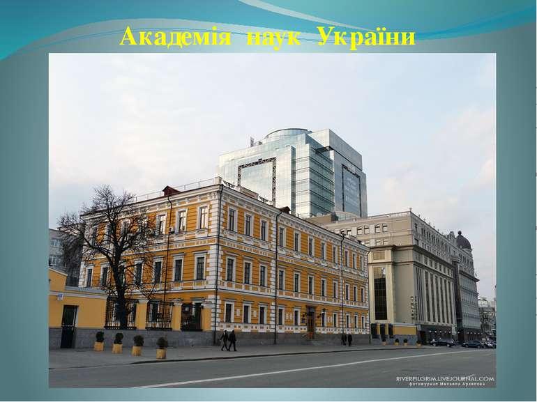 Академія наук України
