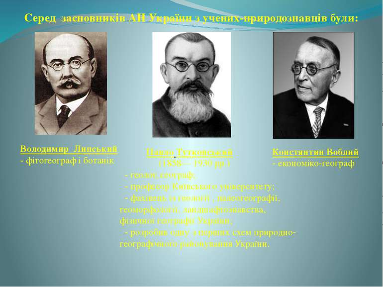 Серед засновників АН України з учених-природознавців були: Павло Тутковський ...
