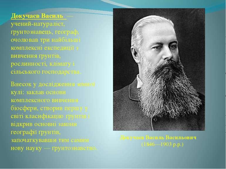 Докучаєв Василь — учений-натураліст, ґрунтознавець, географ, очолював три най...