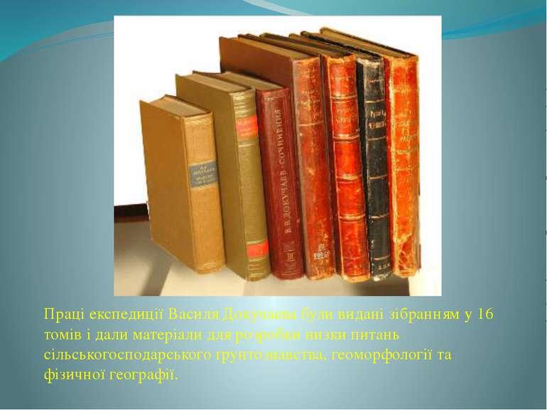 Праці експедиції Василя Докучаєва були видані зібранням у 16 томів і дали мат...