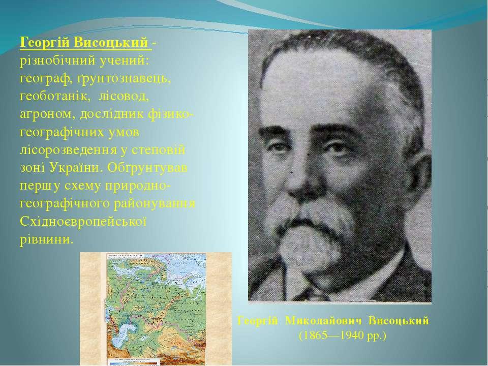 Георгій Висоцький - різнобічний учений: географ, ґрунтознавець, геоботанік, л...