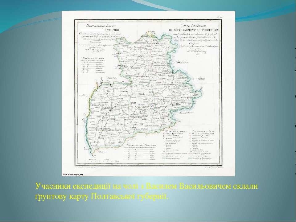 Учасники експедиції на чолі з Василем Васильовичем склали ґрунтову карту Полт...