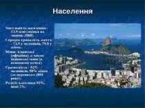 Населення Чисельність населення - 13,9 млн (оцінка на липень 2008). Середня т...