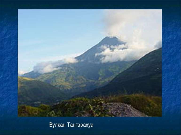 Вулкан Тангарахуа