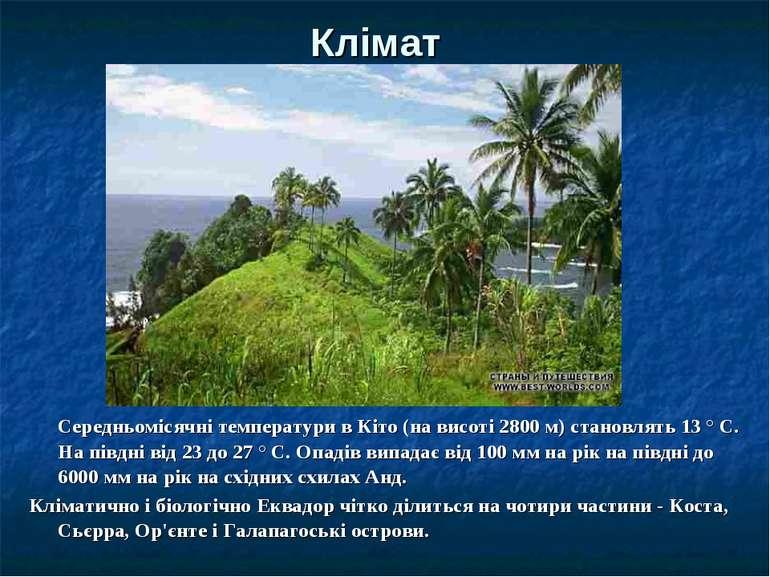 Клімат Середньомісячні температури в Кіто (на висоті 2800 м) становлять 13 ° ...