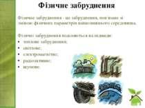 Фізичне забруднення Фізичне забруднення - це забруднення, пов'язане зі зміною...