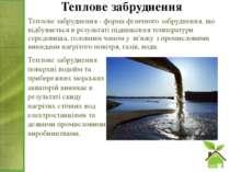 Теплове забруднення Теплове забруднення - форма фізичного забруднення, що від...