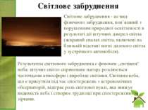 """Світлове забруднення Результатом світлового забруднення є феномен """"світіння"""" ..."""