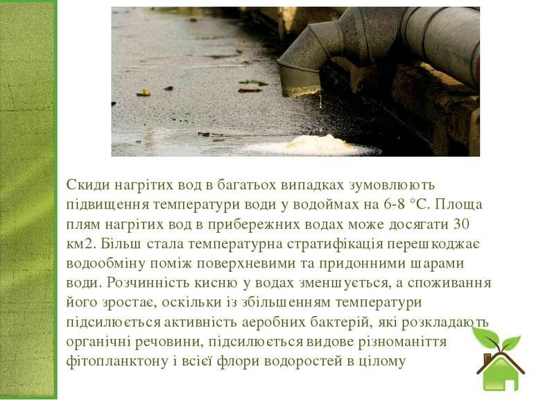 Скиди нагрітих вод в багатьох випадках зумовлюють підвищення температури води...