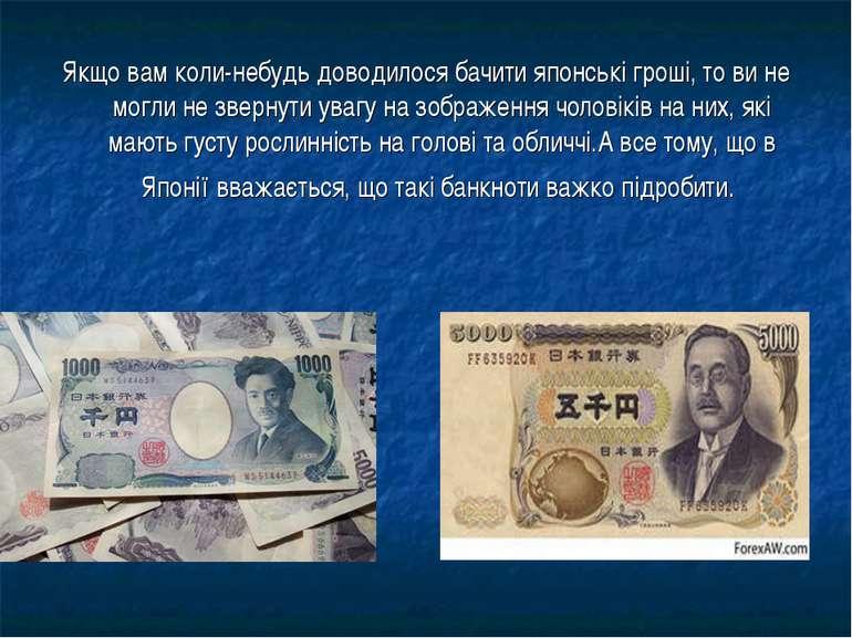 Якщо вам коли-небудь доводилося бачити японські гроші, то ви не могли не звер...