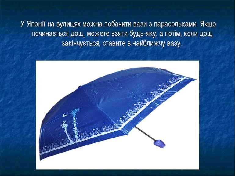 У Японії на вулицях можна побачити вази з парасольками. Якщо починається дощ,...