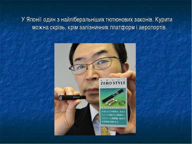 У Японії один з найліберальніших тютюнових законів. Курити можна скрізь, крім...