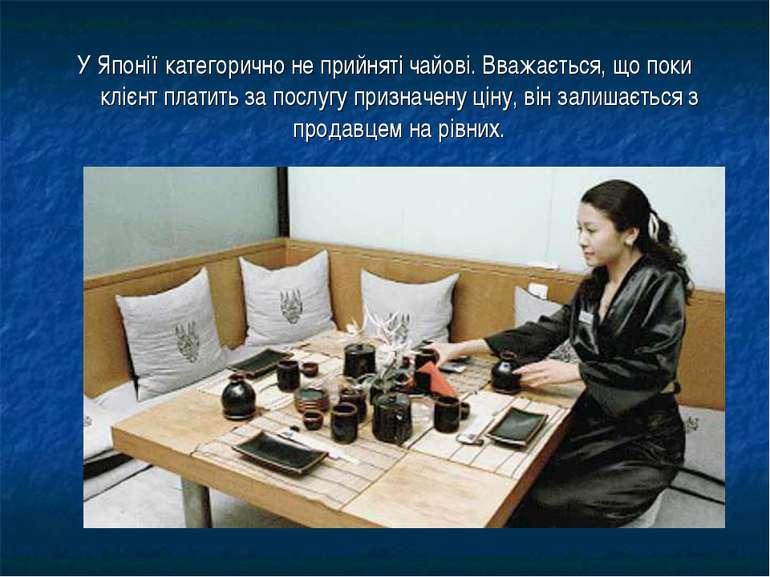 У Японії категорично не прийняті чайові. Вважається, що поки клієнт платить з...