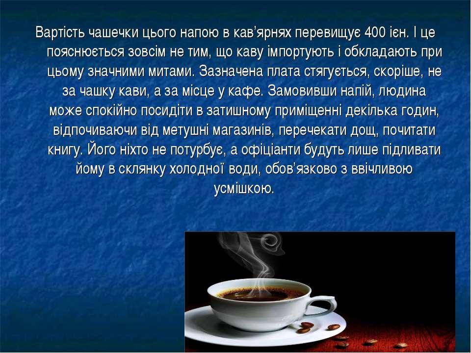 Вартість чашечки цього напою в кав'ярнях перевищує 400 ієн. І це пояснюється ...