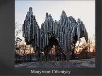 Монумент Сібеліусу