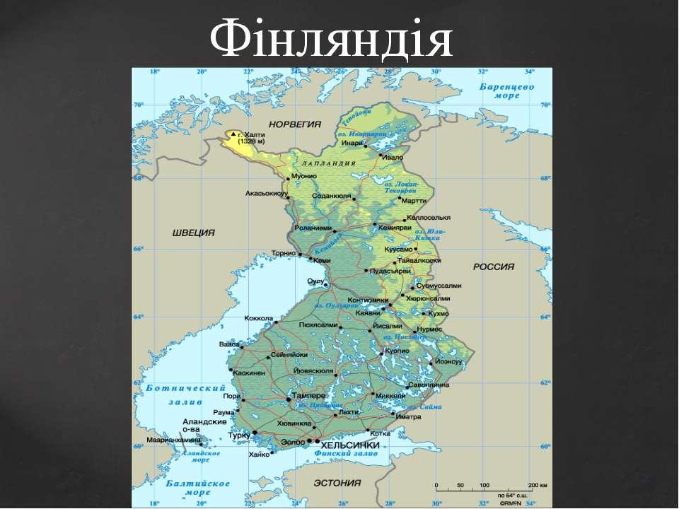 Фінляндія {