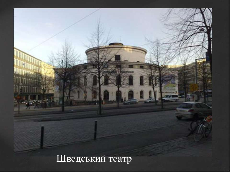 Шведський театр