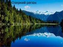 Озерний регіон