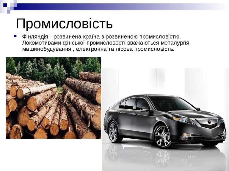 Промисловість Фінляндія - розвинена країна з розвиненою промисловістю. Локомо...