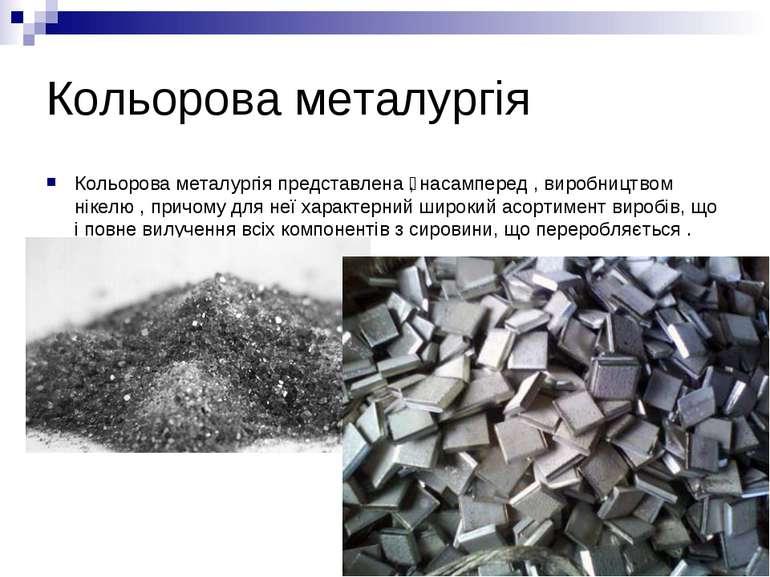 Кольорова металургія Кольорова металургія представлена , насамперед , виробни...