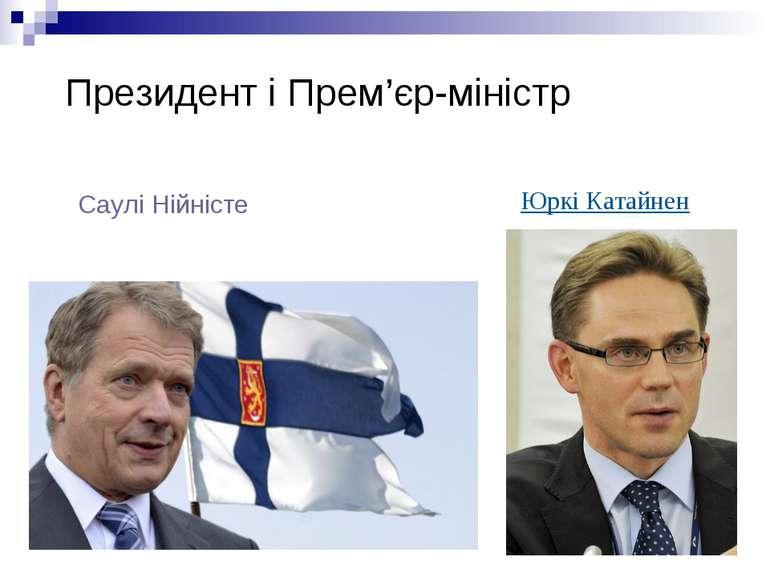 Президент і Прем'єр-міністр Юркі Катайнен Саулі Нійністе