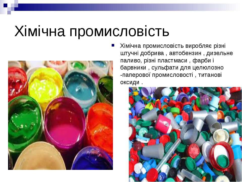 Хімічна промисловість Хімічна промисловість виробляє різні штучні добрива , а...