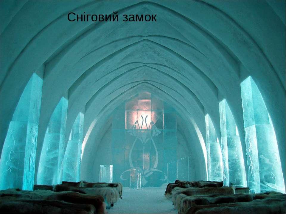 Сніговий замок