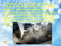 Атмосфера має величезне екологічне значення. Але атмосферне повітря можна вва...