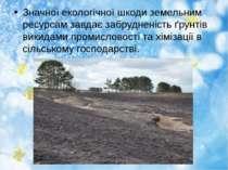 Значної екологічної шкоди земельним ресурсам завдає забрудненість ґрунтів вик...