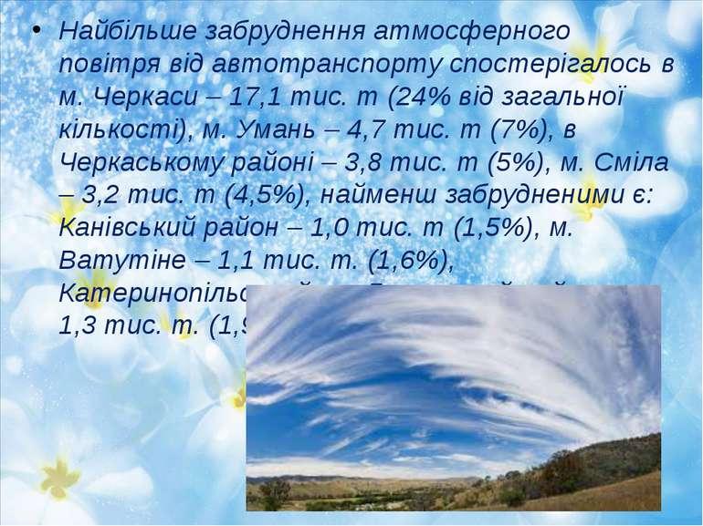 Найбільше забруднення атмосферного повітря від автотранспорту спостерігалось ...