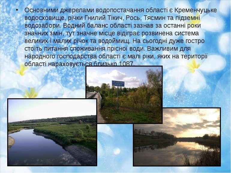 Основними джерелами водопостачання області є Кременчуцьке водосховище, річки ...