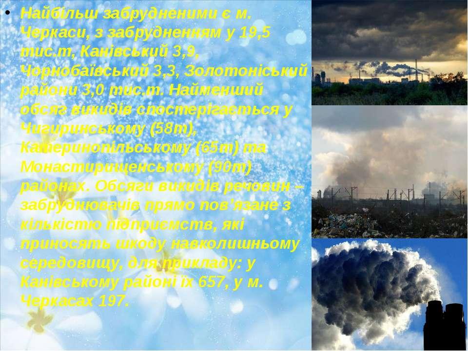 Найбільш забрудненими є м. Черкаси, з забрудненням у 19,5 тис.т, Канівський 3...