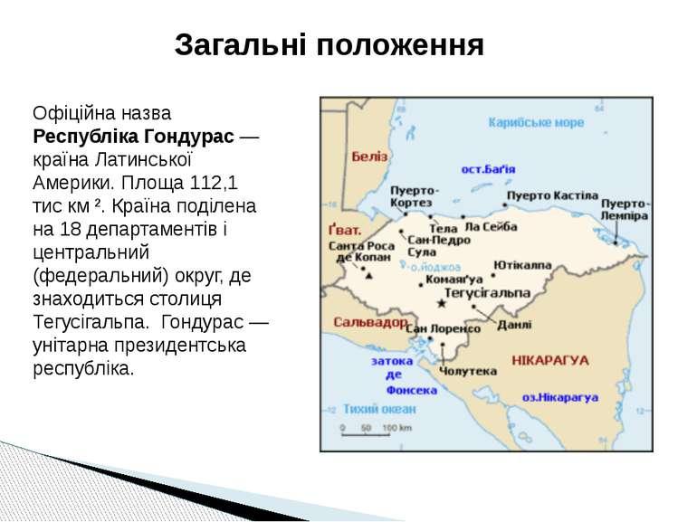 Офіційна назва Республіка Гондурас — країна Латинської Америки. Площа 112,1 т...