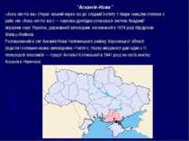 """""""Асканія-Нова"""" «Аска нія-Но ва» (Украї нський науко во-до слідний інститу т т..."""
