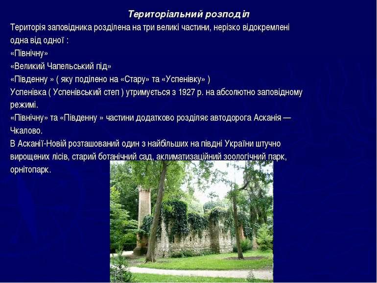 Територіальний розподіл Територія заповідника розділена на три великі частини...