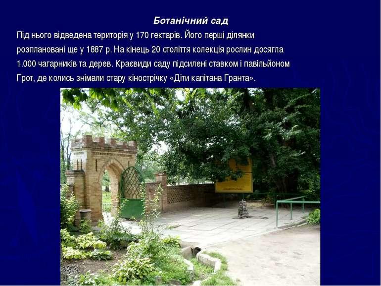 Ботанічний сад Під нього відведена територія у 170 гектарів. Його перші ділян...