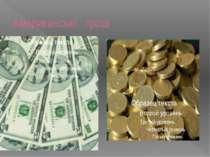 Американські гроші
