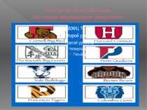 Ліга Плюща-асоціація восьми найстарішихамериканських університетів.