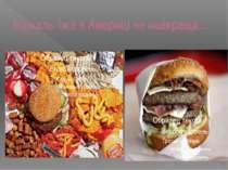Нажаль їжа в Америці не найкраща…