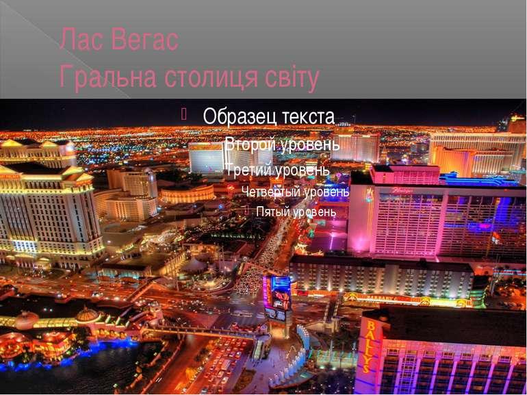 Лас Вегас Гральна столиця світу