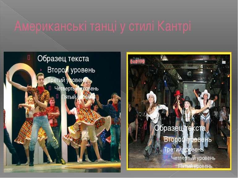 Американські танці у стилі Кантрі
